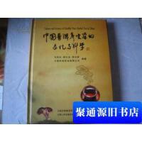 【旧书二手书9成新】中国普洱养生茶的文化与科学(精装 大16开) /马伟光[等]编著 云