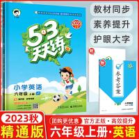 送二 2019秋53天天练 小学英语六年级上册JT精通版 小学英语同步练习 53天天练六年级英语上册