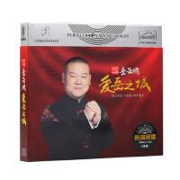 搞笑相声小品CD光盘 正版岳云鹏孙越德云社相声汽车载cd碟片