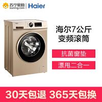 【苏宁易购】Haier/海尔XQG70-B12726滚筒洗衣机全自动家用7公斤变频7kg金色