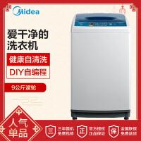 美的 MB90VT13 9KG公斤洗衣机 全自动家用大容量洗脱一体