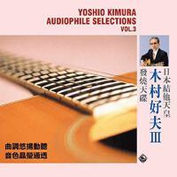 现货 [中图音像]【黑胶】日本�Y他天皇木村好夫 发烧天碟之三 1LP Audiophile Selections Vo