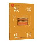 中国科技史话丛书——数学史话