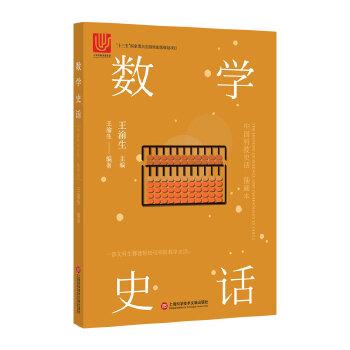 中国科技史话丛书——数学史话 一部文科生都能轻松玩转的数学史话。用诗意的文字传颂中国古代数学之美,让奥妙抽象的公式跃然纸上,原来数学也能这么有趣!