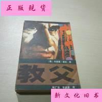 【二手旧书9成新】教父 /马里奥普佐 花城出版社