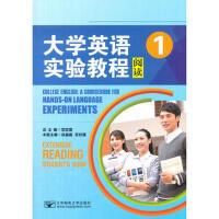 【正版二手书9成新左右】大学英语实验教程(阅读1 连晶晶,范姣莲 北京邮电大学出版社有限公司