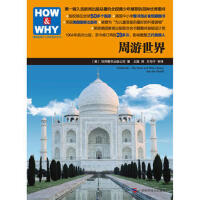 HOW&WHY美国经典少儿百科知识全书 周游世界 (美) 世界图书出版公司著 9787807636199
