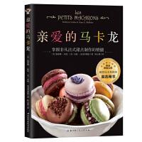新书 亲爱的马卡龙 法式饼干甜品制作大全教材法式甜点制作书籍 活休闲糕点心制作食谱菜谱 法式蛋糕甜点小吃入门制作教程书籍