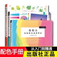 正版 色彩力创意配色速查图鉴+配色设计从入门到精通+配色基础手册自然之色色彩设计原理与技巧教程书配色