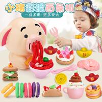 儿童彩泥小猪面条机模具工具套装橡皮泥冰淇淋粘土手工女孩玩具