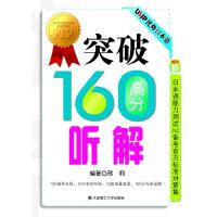 突破160高分听解(新日本语能力测试N2备考官方标准对策集)(含光盘)RY