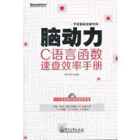 脑动力:C语言函数速查效率手册(含DVD光盘1张)
