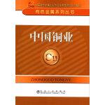 中国铜业__有色金属系列丛书