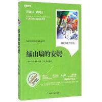 绿山墙的安妮(新课标・新阅读)