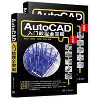 AutoCAD入门教程全掌握