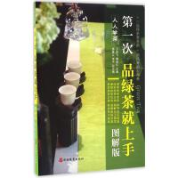 第一次品绿茶就上手(图解版) 王岳飞,周继红 主编