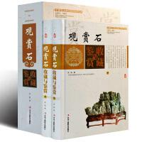 观赏石收藏与鉴赏(上卷、下卷)