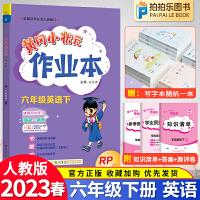 黄冈小状元作业本六年级下册英语人教版pep