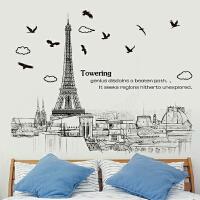 欧式巴黎铁塔墙纸贴画自粘宿舍装饰客厅卧室创意个性简约墙壁贴纸