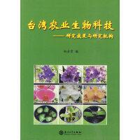 台湾农业生物科技――研究成果与研究机构