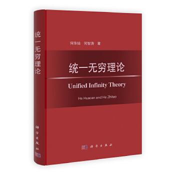 【按需印刷】-统一无穷理论 按需印刷商品,发货时间20个工作日,非质量问题不接受退换货。