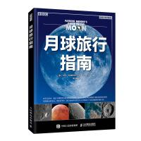 月球旅行指南