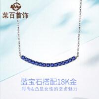 菜百首饰 蓝宝石链牌 18k蓝宝石链牌 项链 女 简约优雅 定价