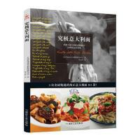 【二手旧书9成新】究极意大利面-日本罗通达意大利料理研究学会-9787502055530 煤炭工业出版社