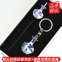 创意精美 中国风青花瓷书签+钥匙扣两件套装 礼品套装可定制logo