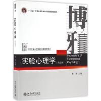 实验心理学(第4版) 朱滢 主编