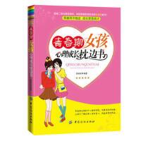 儿童书籍畅销书青春期女孩心理成长枕边书女孩课外阅读女孩成长家庭教育课外读物心理成长书籍青春期女孩心理
