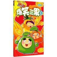 果宝特攻第三季・爆笑三果(共四册)