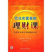 [现货清仓] 巴比伦富翁的理财课 (美)克拉森 著,比尔李 译 9787500447924 中国社会科学出版社