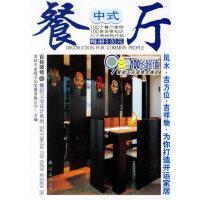 中式餐厅/百姓装修41 餐厨卫浴设计系列