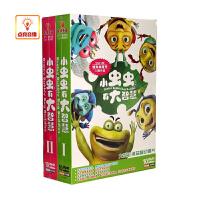 大型三维益智动画片 小虫虫有大智慧1-2合集 104集 正版20DVD