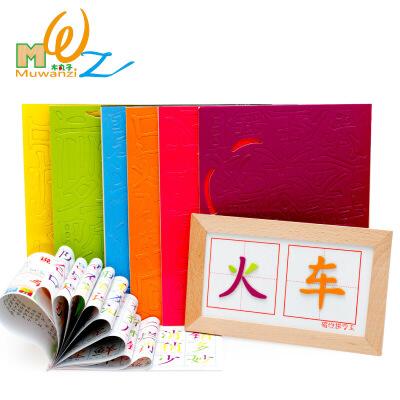 木丸子 儿童玩具拼图积木木制质磁性拼字王