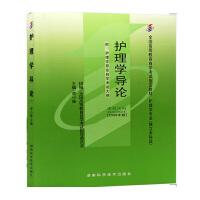 【正版】自考教材 自考 03201 护理学导论 李小妹 2009年版 北京大学医学出版社