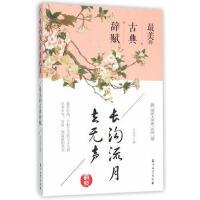 长沟流月去无声:美的古典辞赋(阅读大中国 唯美诗词)