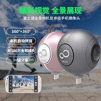 富士通美颜自拍一键分享vr看房720度4K全景相机安卓版手机摄像头