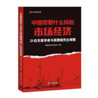 【正版二手书9成新左右】中国需要什么样的市场经济:21位专家学者与吴敬琏先生商榷 中国红色文化研究会 北京日报出版社(