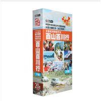 原装正版 CCTV4大型日播栏目《远方的家》百集系列特别节目-百山百川行下部(20DVD9)