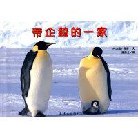 帝企鹅的一家