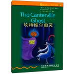 书虫・牛津英汉双语读物:坎特维尔幽灵(2级下 适合初二、初三年级)