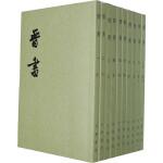 二十四史繁体竖排:晋书(全10册)