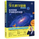 汪诘少儿科学思维培养书系:如何测量宇宙膨胀的速度