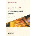 2021年中国公募基金研究报告