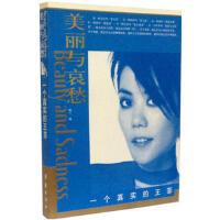 【正版二手书9成新左右】美丽与哀愁:一个真实的王菲 晓兰 团结出版社
