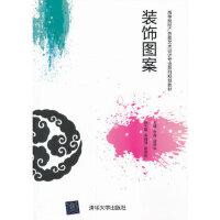 装饰图案(本科教材) 朱磊, 温丽华 9787302315728