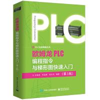 欧姆龙PLC编程指令与梯形图入门 第3版 欧姆龙PLC梯形图编程教程书籍 通信指令系统识读梯形图 仿真软件应用 plc
