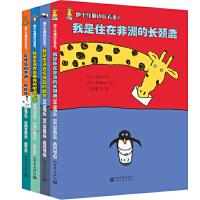 小萌童书:地平线那边住着谁?(全4册)(附专家导读)沟通:发现更大的世界;5-8岁桥梁阅读。